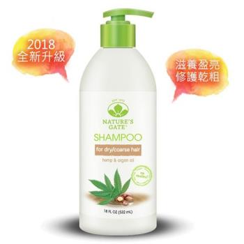 Nature's Gate 大麻籽摩洛哥優油滋養洗髮精 532mL (乾燥、乾粗、自然捲適用)