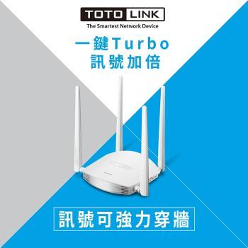 TOTOLINK N600R 600Mbps強化大天線雙倍飆速無線WIFI分享器