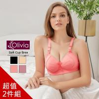 Olivia 無鋼圈大尺碼絲滑側收副乳無痕舒適內衣 2件組