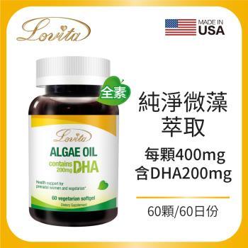 【Lovita 愛維他】植物性DHA(藻油)素食膠囊 200mg (60顆/瓶)