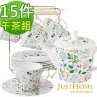 Just Home 費歐娜高級骨瓷15件午茶組(咖啡杯+英式壺)