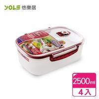 YOLE悠樂居 Cherry氣壓真空保鮮盒-2500mL(4入)