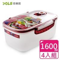 YOLE悠樂居 Cherry氣壓真空保鮮盒-1600mL(4入)