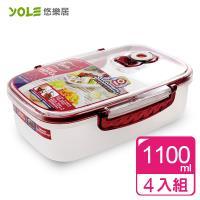 YOLE悠樂居 Cherry氣壓真空保鮮盒-1100mL (4入)