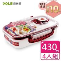 YOLE悠樂居 Cherry氣壓真空保鮮盒-430ml (4入)