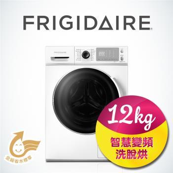 美國富及第Frigidaire 12KG 洗脫烘 變頻式滾筒洗衣機 FAW-F1202MID