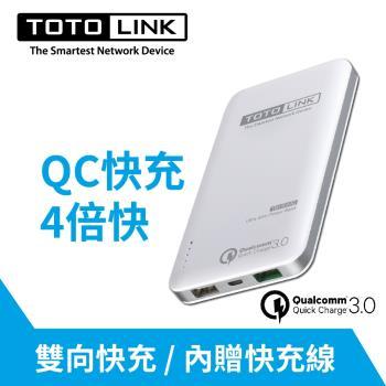 TOTOLINK TB10000Q Quick Charge 3.0閃充輕薄行動電源-TB10000Q