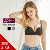 Olivia 無鋼圈無痕經典格菱紋舒適輕內衣 2件組