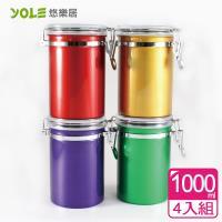 YOLE悠樂居 Candy不鏽鋼密封保鮮罐-1000ML 4入