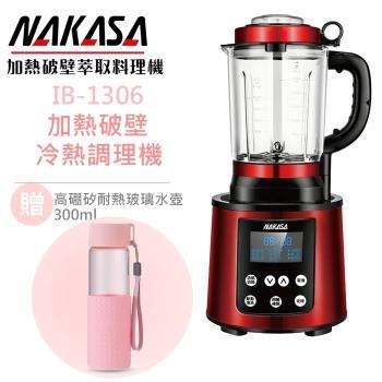 NAKASA 仲佐加熱破壁冷熱數位生機調理機 IB1306(買就送)