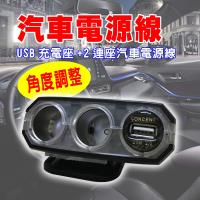 USB充電座+2連座汽車電源線 金德恩 台灣製造