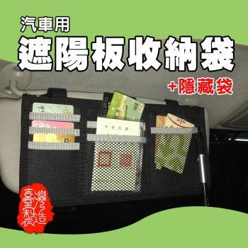 金德恩 汽車遮陽板專用款 多功能收納袋/收納夾