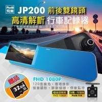 飛樂JP200 雙鏡頭4.3吋倒車顯影後視鏡型行車記錄器 (升級加贈32G)