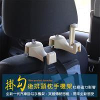 隱藏式汽車掛勾+手機架 椅背頭枕掛勾(1入)