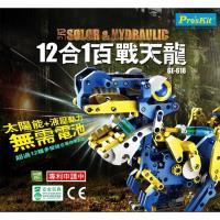 台灣製造Proskit寶工科學玩具12合1百戰天龍GE-618(組合模型玩 機械恐龍玩具)