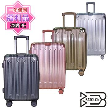 (福利品28吋)沐月星辰TSA鎖PC硬殼箱/行李箱/旅行箱