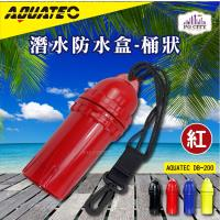 AQUATEC 桶狀潛水防水盒/潛水乾燥盒DB-200-紅色PG CITY
