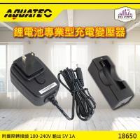 AQUATEC 18650鋰電池專業型充電變壓器-單入組PG CITY
