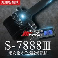 超安 全方位智慧充電款遙控傳訊方向盤鎖S-7888 III 三代