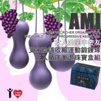英國JE JOUE  艾米陰道收縮運動鍛鍊球 三入循序漸進珠寶盒組-艷紫色