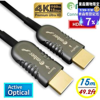 amber HDMI 2.0 Active Optical Cable主動式光纖傳輸線_Premium 4K@60Hz/18Gbps-【15公尺】