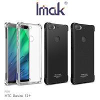 Imak HTC Desire 12+ 全包防摔套(氣囊)