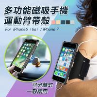 多功能運動款磁吸手機臂帶保護殼 iPhone6(6S)/ iPhone 7/iPhone 8