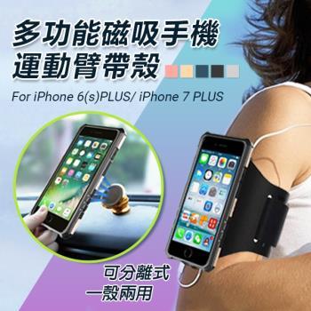 多功能運動款手機臂帶保護殼 iPhone 6(s)PLUS/ iPhone 7PLUS/ iPhone 8PLUS