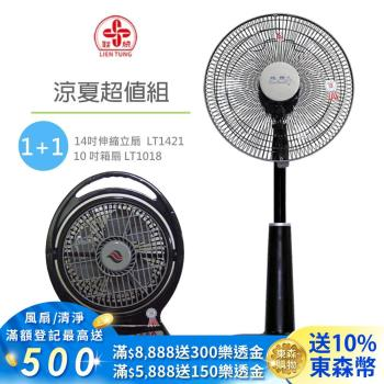 統聯風扇 14吋 伸縮立扇+10吋箱扇  TL1421_LT1018