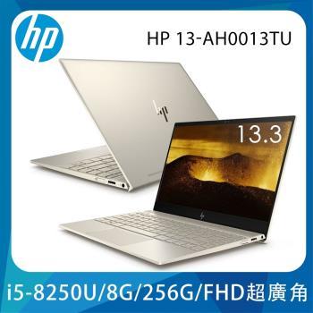 HP惠普 ENVY 薄框旗艦筆電 13-ah0013TU 13.3FHD/i5-8250U/8G/256G SSD/