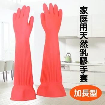 康乃馨伸縮加長型家庭用天然乳膠手套