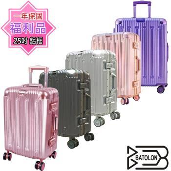 (福利品 25吋) 閃耀星辰PC鋁框箱/行李箱/旅行箱