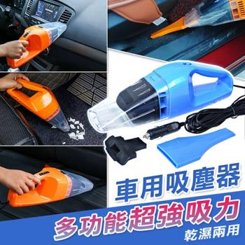 多功能超強吸力乾濕兩用車用吸塵器