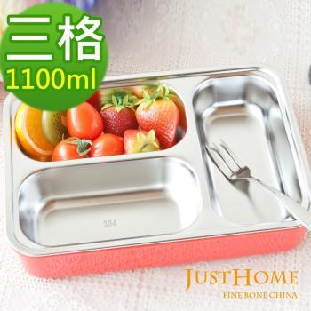 Just Home 美味學3分隔#304不銹鋼方型餐具便當盒1100ml
