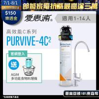 愛惠浦 C series高效能系列淨水器 EVERPURE PURVIVE-4C2