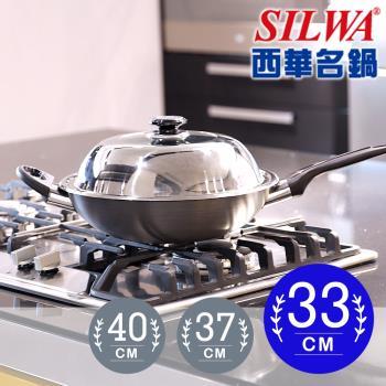 西華SILWA 冷泉科技超厚合金炒鍋33cm