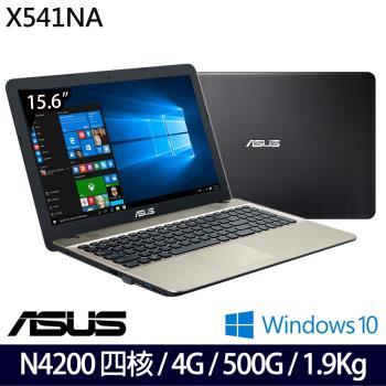 ASUS 華碩 X541NA-0021AN4200 15.6吋Intel四核Win10超值文書筆電