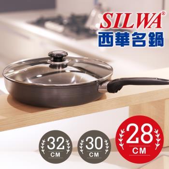 西華SILWA 冷泉科技超厚平底鍋 28cm