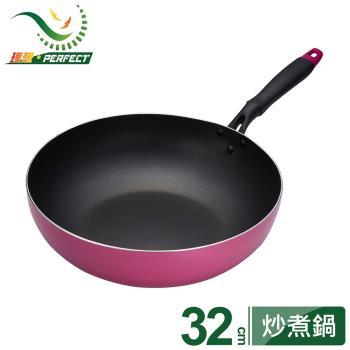 PERFECT理想 品味日式不沾炒煮鍋32cm