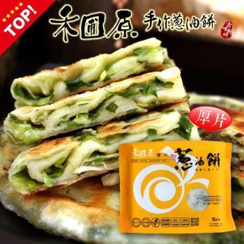 禾圃原蔥油餅 手作厚切蔥油餅6盒(900g/5片/盒)