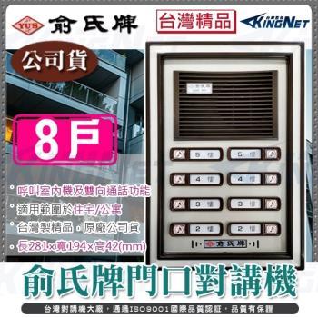 【KINGNET】監視器 YUS 俞氏牌門口對講機 12戶門口機 電鈴 門鈴 居家安全 台灣精品 DIY安裝