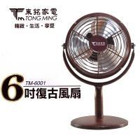 東銘6吋時尚復古風扇TM-6001