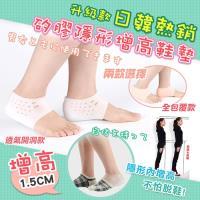 升級透氣款日韓熱銷矽膠隱形增高鞋墊