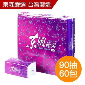 東風極柔3層抽取衛生紙(90抽x10包x6串)
