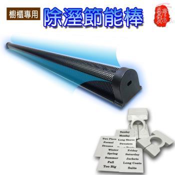 金德恩 台灣製造 蒸發換氣式高效能櫥櫃專用節能除濕棒/防潮棒