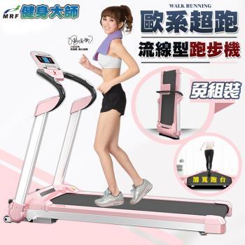 健身大師 小巧歐系超跑款APP程控AI智能跑步機
