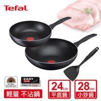 法國特福Tefal 輕食光系列28CM不沾小炒鍋+24CM不沾平底鍋