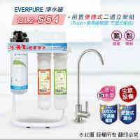 EVERPURE QL2-S54 便捷式除鉛精緻型三道淨水器