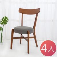 Boden-安克實木餐椅 單椅 四入組合