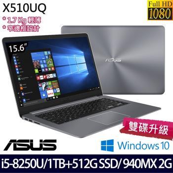 ASUS 華碩 X510UQ-0243B8250U 15.6吋i5-8250U四核1TB+512G SSD雙碟升級940MX獨顯Win10筆電